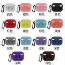 適用Airpods pro保護套tpu蘋果Airpods3代無線藍牙耳機硅膠套