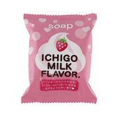Pelican 草莓牛奶保濕香皂-80g ◆86小舖 ◆