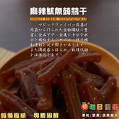 高纖麻辣魷魚蒟蒻乾500G大包裝 每日優果