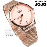 NATURALLY JOJO 迷人優雅氣質 米蘭女錶 不銹鋼錶帶 防水手錶 玫瑰金 JO96945-13R