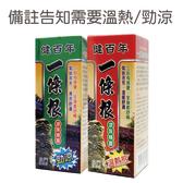 #健百年 一條根 滾珠精露 50ml (清涼/溫熱)