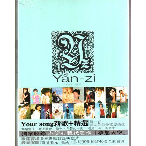 孫燕姿 Your song 2006 雙CD 新歌精選 (購潮8)