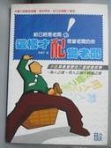 【書寶二手書T5/財經企管_MHI】這樣才配當老闆_古古