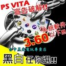 【PSV主機 可刷卡】☆ PS VITA...