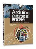 (二手書)Arduino穿戴式裝置專案製作