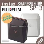 FUJIFILM instax SHARE SP-3 (恆昶公司貨) 相印機 印相機 套餐 加送10件組 免運 可傑