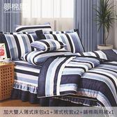 夢棉屋-台製40支紗純棉-加高30cm薄式加大雙人床包+薄式信封枕套+雙人鋪棉兩用被-時尚條紋-藍