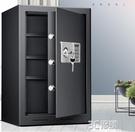保險櫃辦公室文件帶鑰匙大空間高60cm電子密碼大型保險箱家用全鋼 3C優購