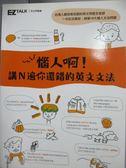 ~書寶 書T1 /語言學習_YFI ~惱人啊!講N 遍你還錯的英文文法:EZ TALK 英
