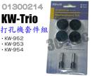 可得優 Kw-Trio 0130214 [打孔機鋼針+打孔機墊片] KW-952 KW-953 KW-954 用