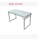熊孩子❃增強穩固鋁合金戶外折疊桌子擺攤桌燒烤野營便攜式手提(主圖款19)