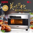 SAMPO 聲寶 28公升壓力烤箱 KZ-BA28P **免運費**