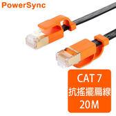 群加 Powersync CAT 7 10Gbps耐搖擺抗彎折超高速網路線RJ45 LAN Cable【超薄扁平線】黑色 / 20M (CLN7VAF0200A)
