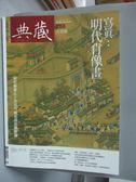 【書寶二手書T6/雜誌期刊_ZGR】典藏古美術_288期_寫真:明代肖像畫等
