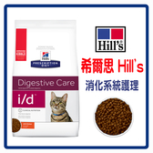【力奇】Hill's 希爾思 貓用處方飼料- i/d 消化系統護理4LB 超取限2包 (B062C01)