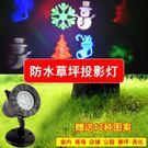 戶外防水led雪花投影燈 聖誕燈12插卡圖案激光燈廣告投射燈舞台燈WD 電購3C