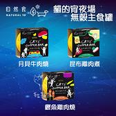 NATURAL10自然食[貓的宵夜場無穀主食罐,3種口味,80g,台灣製](單罐)