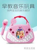 兒童話筒寶寶麥克風音樂玩具女孩早教卡拉ok多功能唱歌機ktv-享家生活館 YTL