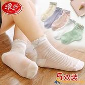 兒童襪子純棉春秋夏季薄款全棉透氣冰絲寶寶網眼女童短襪洋氣【勇敢者】
