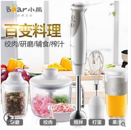 【220V 電壓】料理棒嬰兒輔食機手持電動多功能家用攪拌棒
