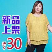 ★8/16-8/23春夏上市.現折30元