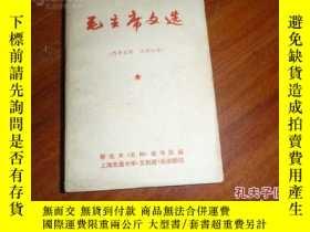 二手書博民逛書店罕見《毛主席文選》1967年2月Y135958 出版1967