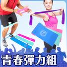 Fun Sport 【青春彈力組】樂訓環彈力拉帶3力道組+乳膠伸展彈力帶3力道組