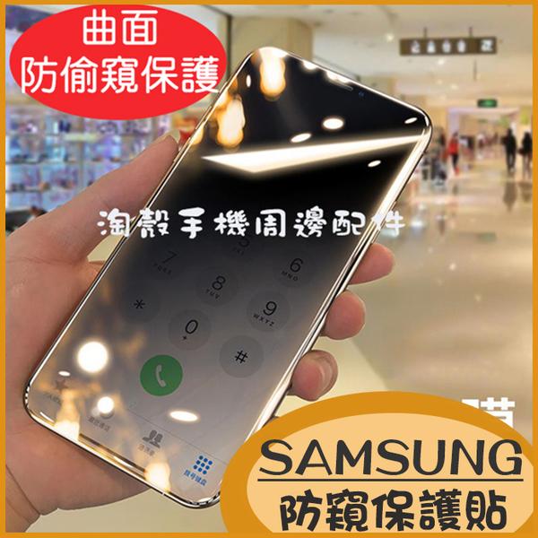 三星Note20 Ultra S20 Plus Ultra Note10+ Note10 Note9 Note8 曲面防偷窺 防偷窺保護貼 保護膜 透明防窺保護貼
