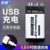 倍量9v伏鋰電池USB可充電大容量萬用表吉他6F22話筒儀表儀器鋰電 遇見初晴