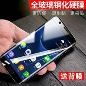 三星s7edge鋼化膜硬s7e玻璃全屏硬膜藍光galaxy曲面曲屏手機貼膜