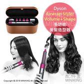 【配件王】日本代購 簡配版 Dyson Airwrap Styler Volume+Shape 多功能美髮造型器 捲髮器