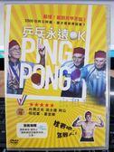 挖寶二手片-P10-047-正版DVD-電影【乒乓永遠OK】-3500位阿公阿嬤爭奪世界桌球冠軍