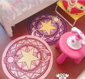 日韓風INS創意魔法陣少女心可愛圓形臥室門墊房間客廳地毯 限時八五折
