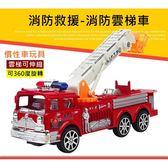 兒童玩具 汽車 玩具車 打火英雄 消防車 雲梯車 單款 寶貝童衣