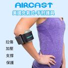 DJO充氣式肘部護具H1009...