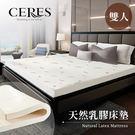 【CERES 席瑞絲】5.5CM天然乳膠床墊。雙人/5尺(B0606-M)