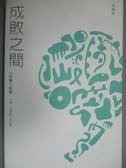 【書寶二手書T3/心靈成長_KDZ】成敗之間(插圖本)-小故事大智慧_張健鵬、胡足青