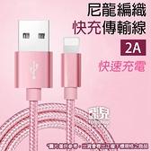 【妃凡】2A充電!8PIN Type-C 尼龍編織 2A 快充傳輸線 1米 充電線 USB 快速充電 快充 閃充 77