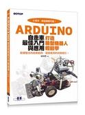 (二手書)Arduino自走車最佳入門與應用:打造輪型機器人輕鬆學