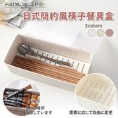 【FL生活+】日式簡約風筷子餐具盒(YG-042)餐具盒~筷子盒~工具盒~點心盒~雜物盒