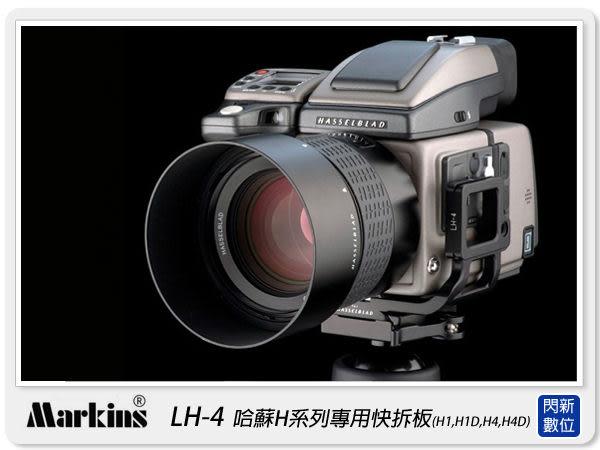 【分期0利率】Markins LH-4  快拆板 (哈蘇 H系列專用 快板) H1,H1D,H4,H4D