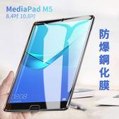 華為 MediaPad M5 8.4吋 10.8吋 平板鋼化膜 高清 非滿版 9H防爆 全玻璃 玻璃膜 防刮 保護貼