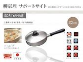 日本 柳宗理 SORI YANAGI 三層鋼 片手鍋/平底鍋 IH(霧面‧附不銹鋼蓋)(22cm)《Mstore》