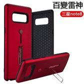 歐美風 三星 Galaxy Note8 手機殼 N9500 保護套 防摔 保護殼 矽膠套 軟殼 隱形拉環支架 百變雷神