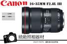 Canon EF 16-35mm F2.8L III USM 三代  公司貨  分期零利率 5/31前贈郵政禮券12000元