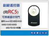 【免運費】副廠遙控器 同Canon RC-5/RC5 (適用1000D/500D/550D/600D/60D/7D/5D II)