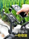 電動車手機架外賣電瓶摩托車自行車騎行騎手車載防震手機導航支架