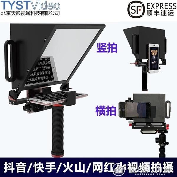 天影視通手機直播提詞器便攜小型外拍采訪拍攝抖音提字器TY-K2YJT 【全館免運】