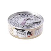 汪喵-貓咪咬咬肉蓉主食罐80g 雞肉肉蓉(小罐)