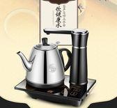 自動上水壺電熱水壺家用泡茶不銹鋼燒水電茶壺 夏洛特  220v